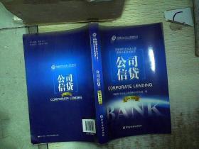 中国银行业从业人员资格考试教材:公司信贷(2013年版、)
