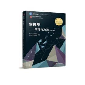 管理学:原理与方法(第七版)(博学大学管理类) 周三多 等 复旦大学出版社 9787309136340