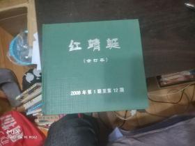 红蜻蜓2008年合订本