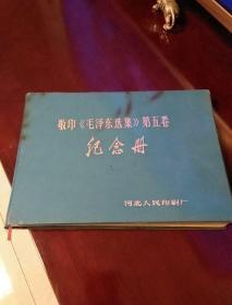 敬印《毛泽东选集》第五卷。纪念册