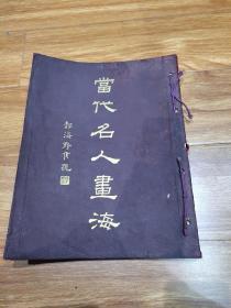 民国23年珂罗版(当代名人画海 甲编)