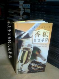 《鉴赏与品味系列.香槟鉴赏手册》(法)Michael Edwards/编著.一版两印