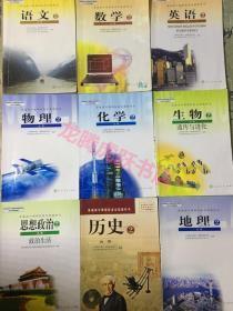 二手正版人教版高中语数英物化生政史地必修二2教材课本教科书