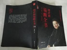 刘君祖易断全书