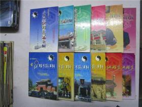 《玄空地理逸篇新解》上下《玄空地理断诀索解》上下《玄空现代住宅学》上下《玄空地理考验注解》四篇《玄空星相地理学》上下 一套12册全