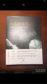 把青春唱完:中国摇滚与一个文化群体的生活影像