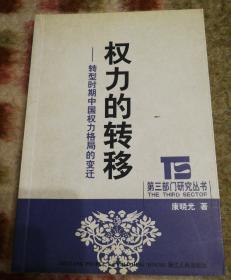 权力的转移:转型时期中国权力格局的变迁