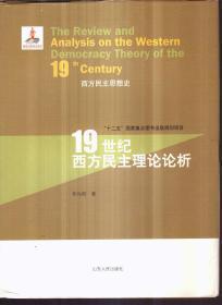 西方民主思想史 19世纪西方民主理论论析(精装)