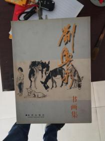 刘兴泉书画集(有签名)