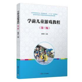 """学前儿童游戏教程(第三版)(全国学前教育(新课程标准)""""十三五""""规划教材系列)"""