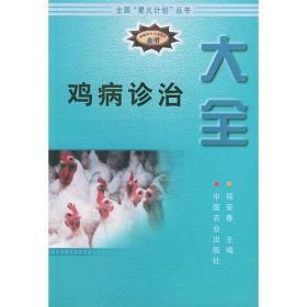 雞病診治大全——新編農業實用科技全書