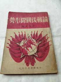 红色文献;《论战后国际形势》