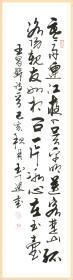 【保真】知名书法家梁玉通作品:王昌龄《芙蓉楼送辛渐》