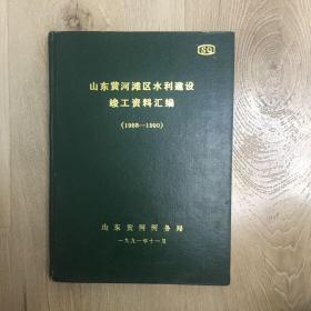 山东黄河滩区水利建设竣工资料汇编 1988-1990
