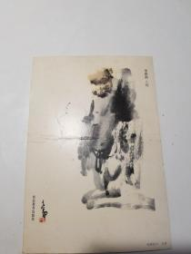 当代著名画家李世南信卡