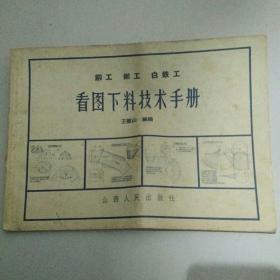 铆工,钳工,白铁工,看图下料技术手册