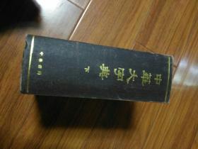 中华大字典下册