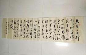 【保真】中美协理事王联仁书法作品:诸葛亮《诫子书》