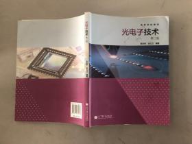高等学校教材:光电子技术(第2版)