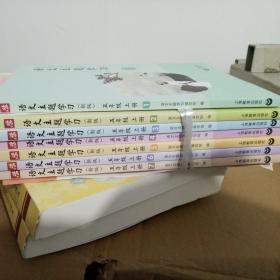 语文主题学习(新版)五年级上册(全七册)