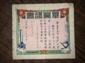 50年代老毕业证  1952年辽西省沈阳市北市区惠工完全小学毕业证书