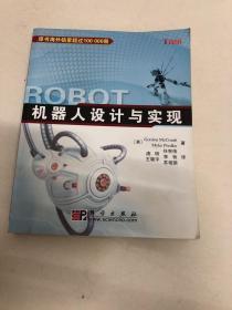 机器人设计与实现