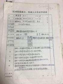 山东省志人物传:国民党高级将领崔振伦、綦岱峰、赵凌霄