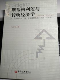 斯蒂格利与转轨经济学