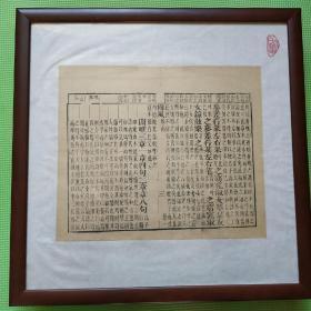 《诗经·国风·周南》卷一之三,清代中晚期雕版印刷古籍散页