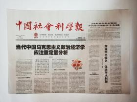 中国社会科学报,2019年11月19日