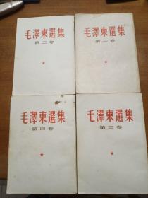 毛泽东选集(1一4卷)