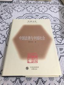 中国文库·第三辑:《中国法律与中国社会》精装