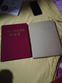 中华人民共和国地图集 带函套 1984年2印 布面精装 馆藏品好干净