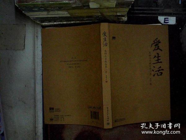 爱生活——鬼脚七自媒体第二季