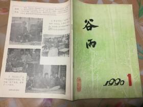 《谷雨》文学季刊创刊号(品佳自然旧,孔网孤品)