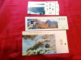 90年代山西省大同市九龙壁天龙山和壶口瀑布门票4张 票据凭证收藏 保真品 P116