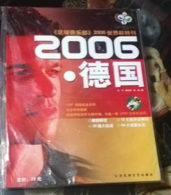 2006德国:世界杯特刊(随刊赠送两张对开大幅中插、光盘一张)