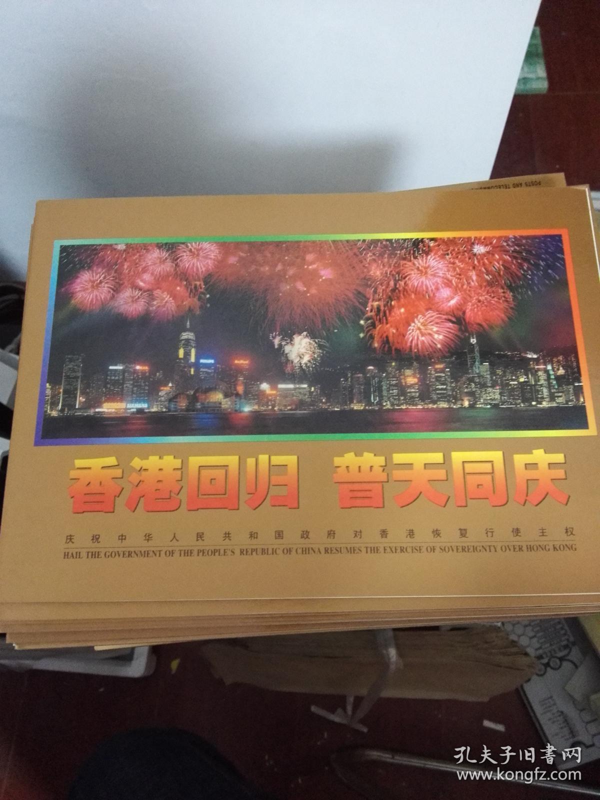 邮折:香港回归 普天同庆(内含加字金箔小型张1枚,面值50元)...