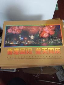 邮折:香港回归 普天同庆(内含加字金箔小型张1枚,面值50元).....