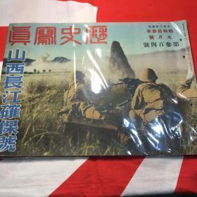 侵华史料1938年:历史写真《山西长江》