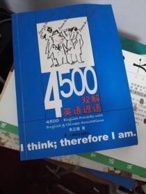 4500双解英语谚语.