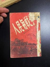 东北解放区通讯报告选集 人民与战争 刘白羽等著 东北书店印行 1947年初版