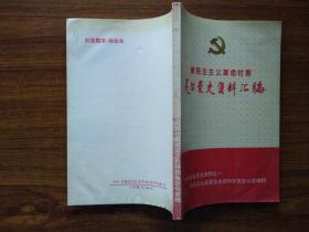 新民主主义革命时期灵台党史资料汇编
