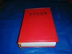 (香港三联书店版) 毛泽东选集 (一卷本)64开本