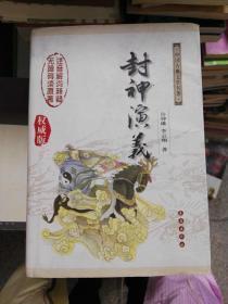 (正版5 )封神演义:中国古典文学名著9787544510806