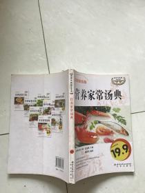 伦洋生活馆.美食系列:营养家常汤典