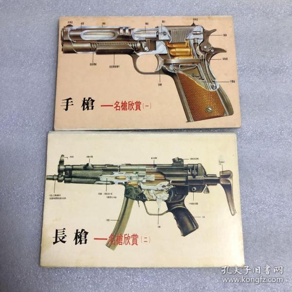 明信片:手枪——名枪欣赏一,二(共20张)