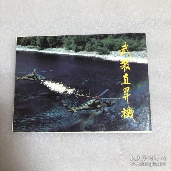 明信片:武装直升机(10张/套)战斗机10张/套