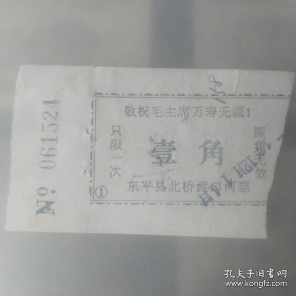 东平县车票
