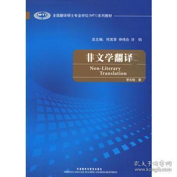 全国翻译硕士专业学校(MTI)系列教材:非文学翻译